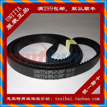 타이밍 벨트 1630-5GT 일본 UNITTA 수입 정품 전동 타이밍 벨트 공작 기계 공업 벨트-[16556359590]