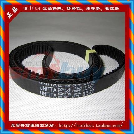 타이밍 벨트 1550-5GT 일본 UNITTA 수입 정품 전동 타이밍 벨트 공작 기계 공업 벨트-[18916724338]