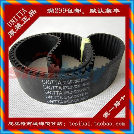 수입 정품 1056-8YU 일본 수입 UNITTA / GATES 기계 벨트 타이밍 벨트-[19073156744]