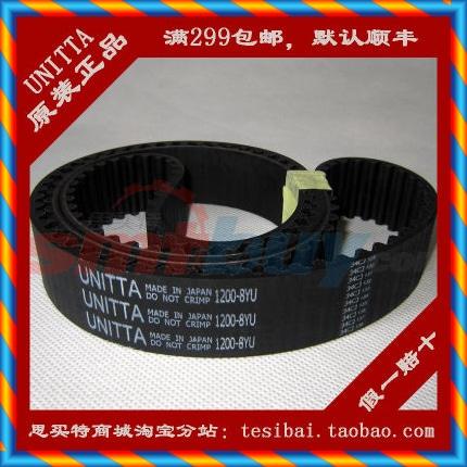 수입 오리지날 정품 1200-8YU 일본 UNITTA 전동 고무 타이밍 벨트 공작 기계 공업 벨트-[23960760234]