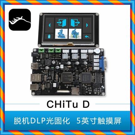 DLP / LCD 마더 보드 광경 화 3D 프린터 마더 보드 오프라인 터치 스크린 제어판 ChiTuD DIY-[539366394437]