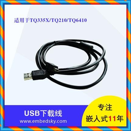 Tian 임베디드 기술 USB 데이터 다운로드 라인 TQ335x / 210 개발 보드 ARM 산업용 제어 보드 2.0 고속 사각형 입-[18971318075]