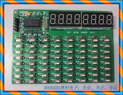 IIC 인터페이스 드라이버 8 LED 디지털 튜브 64 키보드 모듈 ZLG7290 개발 보드-[20198813752]