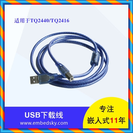 USB 데이터 다운로드 라인 TQ2440 TQ2416 개발 보드 액세서리 ARM9 산업용 제어 보드 사각형 포트 케이블-[26207148093]