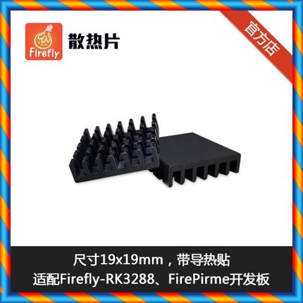열 페이스트가있는 방열판 Firefly-RK3288, FirePrime 개발 보드 옵션-[542586233598]