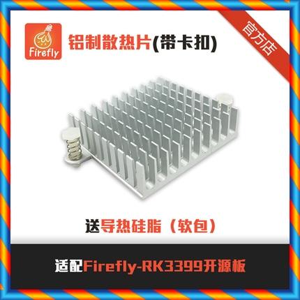 Firefly-RK3399 AIO 3399J 개발 보드 알루미늄 합금 방열판 열 그리스 보내기-[587150389340]