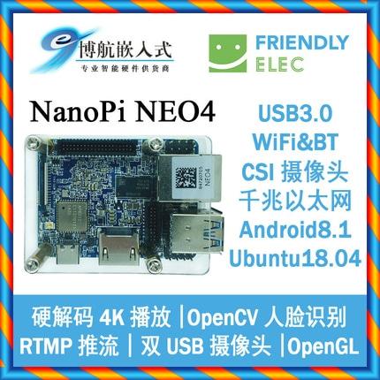 친절한 전자 공학 Nanopi NEO4 M4 개발 널 아크릴 울안 부류 정전기 방지 보호 날의 사면-[590611685503]