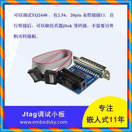 Tiancai 기술 Jtag 디버깅 작은 보드 TQ2440 개발 보드 ARM9 평가 보드 액세서리 직렬 모듈-[8182311098]