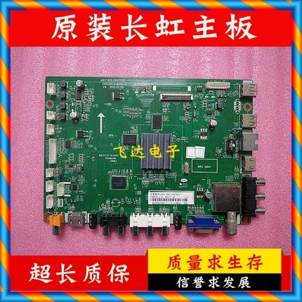 [중고] CHANGHONG 3D46C2280I 마더 보드 JUC7.820.00075115 화면 M460F12-D1-A -[564611428580]