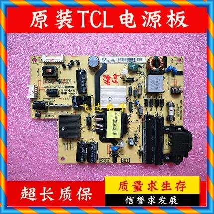 [중고] 오리지날 TCL LA32A71C LCD TV 전원 보드 40-EL2819-PWB1XG 테스트가 좋다 -[570255874039]