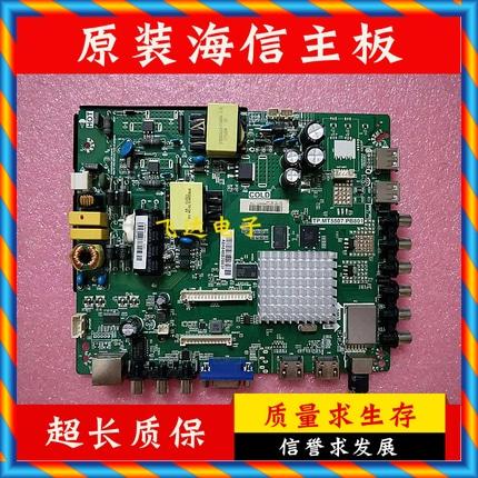 [중고] 화면 JHD426NF52가있는 Hisense LED43N2600 마더 보드 TP.MT5507.PB801 -[579455464564]