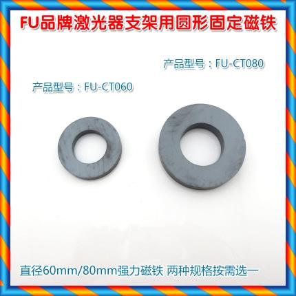 둥근 고정 자석 직경 60 mm 80 mm 강한 자석 자석 FU 브랜드 레이저 브래킷-[13029882328]