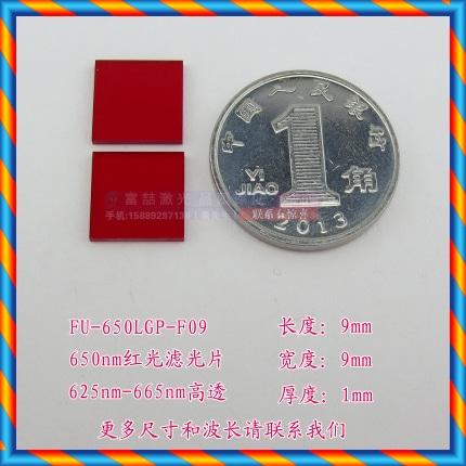 필터 차단을 위해 625nm-665nm 고 투과성 필터 적색광을 기타 광 차단 적색광을 통해 공급-[19130989291]