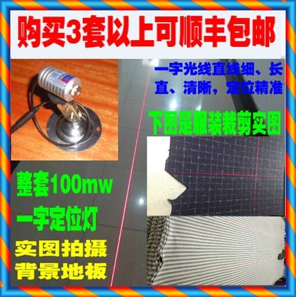 7 메터 긴 단어 레이저 적외선 포지셔닝 라이트 라인 의류 목공 절단기 높은 밝기 레이저-[39696484678]