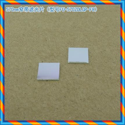 570nm 협 대역 필터 다른 조명 절단 수입 코팅을 통한 녹색광 투과 렌즈 크기를 사용자 정의 할 수 있습니다.-[525459335992]