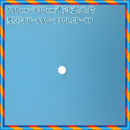 필터를 통한 690nm-730nm, 수입 유리 코팅 패스 렌즈, 최고 투과율 80 % 이상-[532963180171]