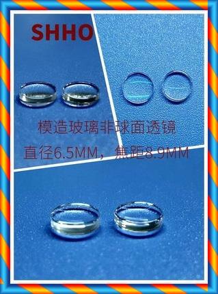 신품 6.5mm 성형 비구면 collimated 유리 렌즈 레이저 레이저 다이오드 모듈 포커싱 렌즈-[561735022785]