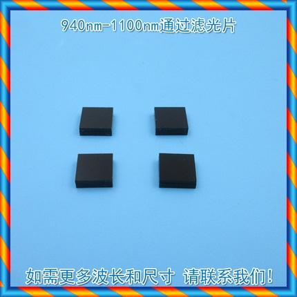 렌즈 파장과 크기를 통해 필터 흡입구 코팅 유리판을 통해 940nm-1100nm를 사용자 정의 할 수 있습니다-[583306074459]