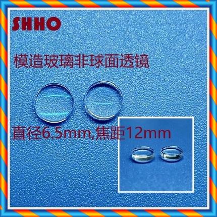 신품 D6.5 초점 거리 12 성형 유리 비구면 렌즈 광학 시준 레이저 튜브 모듈 포커싱 렌즈-[588880185841]