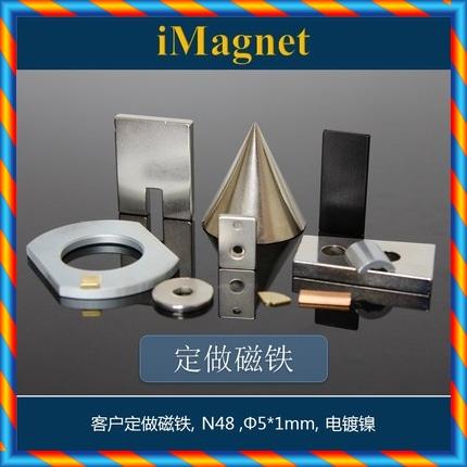 맞춤 제작 자석, N48, Φ5 * 1mm, 전기 도금 니켈-[567217443120]