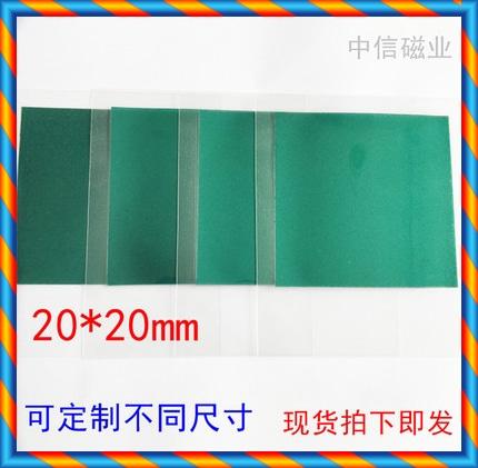 수입 한 녹색 자극 배급 관측 조각 자석 탐지 도구 마그네틱 이미징 필름 시험지 20 * 20 30 * 30-[570644272297]