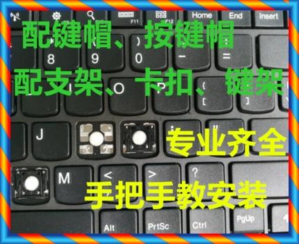 [중고] DELL Dell P56G P56G001 P56G002 키보드 캡 브래킷 키 캡 버튼 -[533818286916]