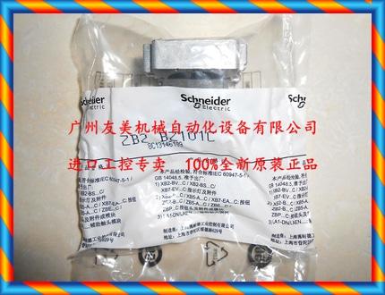신품 오리지널 슈나이더 버튼 스위치베이스 ZB2BZ101C, ZB2-BZ101C-[40122621558]