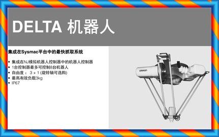 OMRON 델타 (삼각형) 로봇 R6Y31110H03067, R6Y31110H03067-CH-[42154357649]