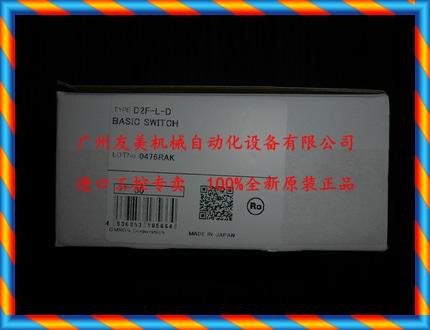 신품 오므론 초소형 마이크로 스위치 D2F-01F-T, D2F-L-D-[42720101234]