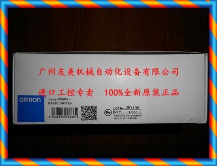 신품 오리지널 OMRON / Omron 초소형 마이크로 스위치 D2MQ-1-TR, D2MQ-1-105-[43031339954]