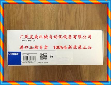 신품 오므론 초소형 마이크로 스위치 D2MQ-4L-1, D2MQ-4L-1-L-[43099352871]