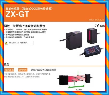 신품 오므론 지능형 센서 컴퓨터 설정 소프트웨어 ZX-GSW11-[44715182488]