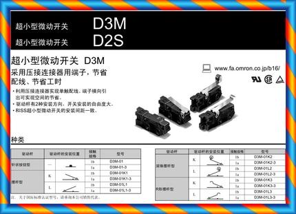 신품 오리지널 정통 OMRON / Omron 작은 마이크로 스위치 D3M- 01K3-[528818657025]