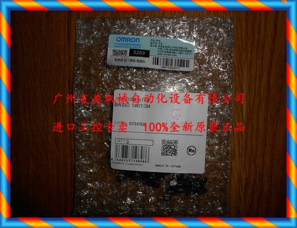 신품 오므론 초소형 마이크로 스위치 D3M-01L2, D3M-01L2-3-[554226489919]