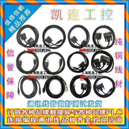 TPC7061 / 1062 Kunlun 상태 화면-Fengqi VH VB 시리즈 연결 통신 케이블 데이터 라인-[45835189196]