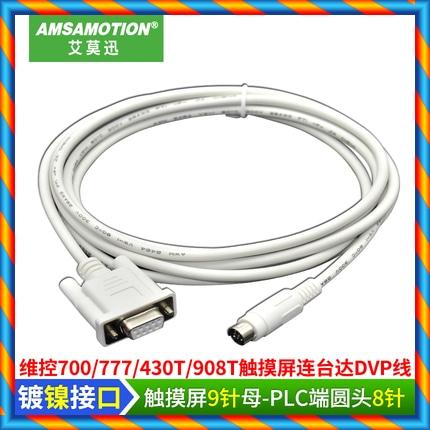 430T / 908T 인간-기계 터치 스크린 및 델타 DVP 시리즈 PLC 데이터 통신 라인 LEVI-DV에 적용 가능-[580247637490]