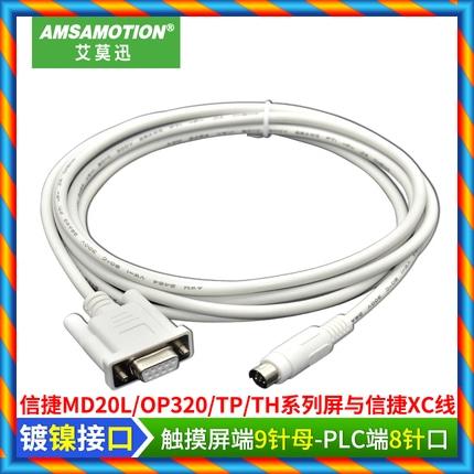 Xinjie MD204L / OP320-A 텍스트 디스플레이 및 Xinjie XC / XD / XE / PLC 통신 다운로드 라인에 적용 가능-[580250389337]