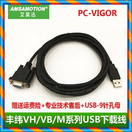 대만 Fengqi PLC 프로그래밍 가능 케이블 다운로드 라인 VH / VBM / VB2 / VB1 / VB0 시리즈 데이터 라인에 적용 가능-[592626522623]