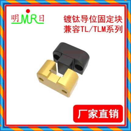티타늄 도금 탑 고정 가이드 고정 블록 TL / TLM 시리즈 위치 결정 블록 사이드 록 위치 결정 슬라이더 (티타늄 도금 + 흑색)-[535956321442]