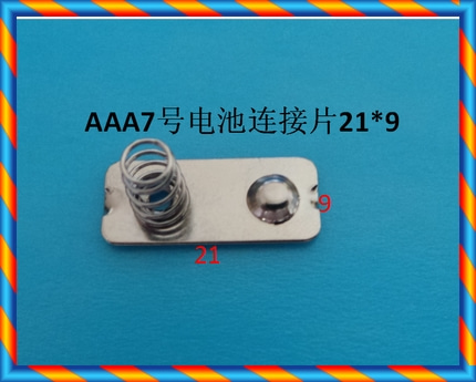 AAA7 배터리 연결 스프링 플레이트 배터리 접촉 조각 aaa7 배터리 배터리 파편 연결 조각-[537552398578]