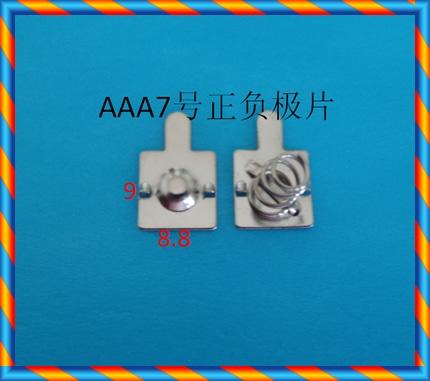 AAA7 배터리 스프링 조각 AAA 일곱째 배터리 접촉 조각 긍정적이고 부정적인 조각 AAA 배터리 클립-[538224362498]