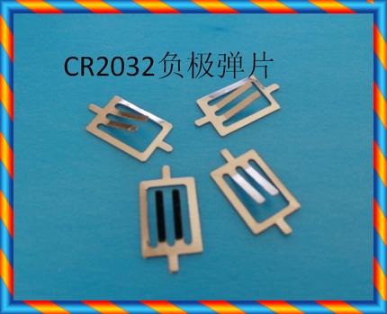 CR2032 네거티브 플레이트 cr2032 배터리 네거티브 스프링 피스 CR2032 접촉 피스 연결 피스-[538878566402]