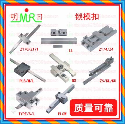 몰딩 버클 / 버클 받침대 Z170 / Z171 / Z174 / Z4 / Z5 / LL / PLSZ / PLMZ / L / GS / TYPE / KL / KU-[544008021806]