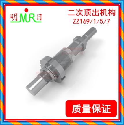 리셋 메커니즘은 HASCO 표준 Z169 / Z1691 / 5 / 7 2 차 배출 초기 복귀 메커니즘과 호환됩니다.-[550825694971]