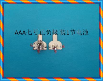 AAA 7 번째 배터리 AAA 7 번째 배터리 팩 1 개의 배터리 양극 및 음극 연결 부품 접촉 파편-[552663374451]