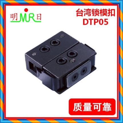 대만 형 클램핑 버클 DTP05 / BL 100 200 300 600 사각형 클램핑 버클 금형 액세서리-[558760104995]