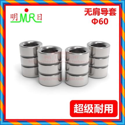 직선 가이드 슬리브 Φ60 정밀 무저항 가이드 슬리브 플라스틱 금형 가이드 슬리브 / 가이드 포스트 SUJ2 금형 액세서리-[560597768208]