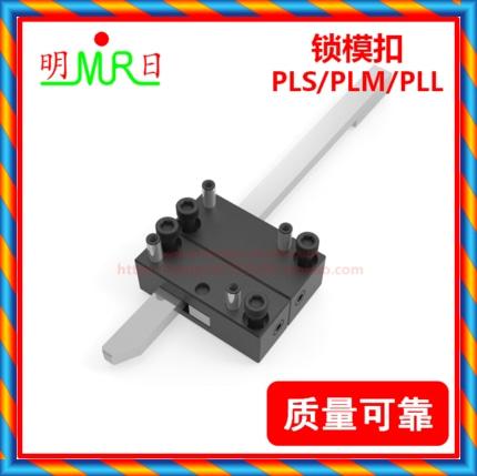 미사 미 로킹 렌즈와 호환 가능 PLM / PLM / PLL 버튼 머신 잠금 장치 클램프 어셈블리-[564226566672]