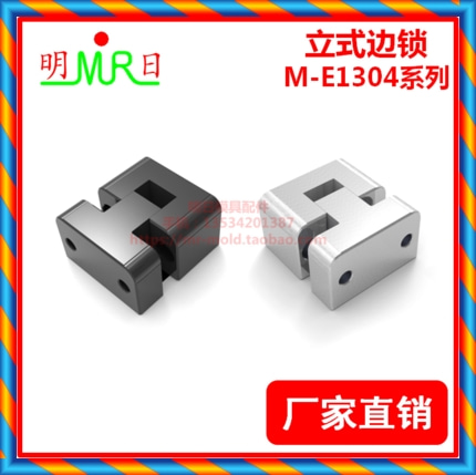 Meusburger fine positioning E1304-34 / 40 / 50 / 64 / 72 상단 잠금과 호환되는 직접 판매 보조 측면 잠금-[567756183659]