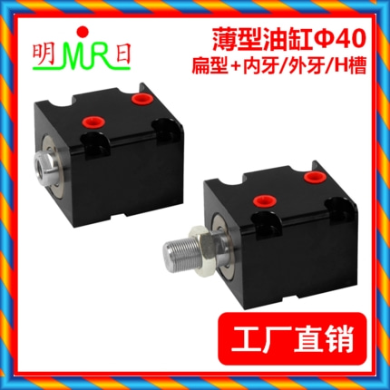 얇은 실린더 플랫 다이 유압 실린더 JOB / CX-SD / ISD / 보어 직경 40 * 10 / 20 / 30 / 40 / 50 / 60-[569190613542]
